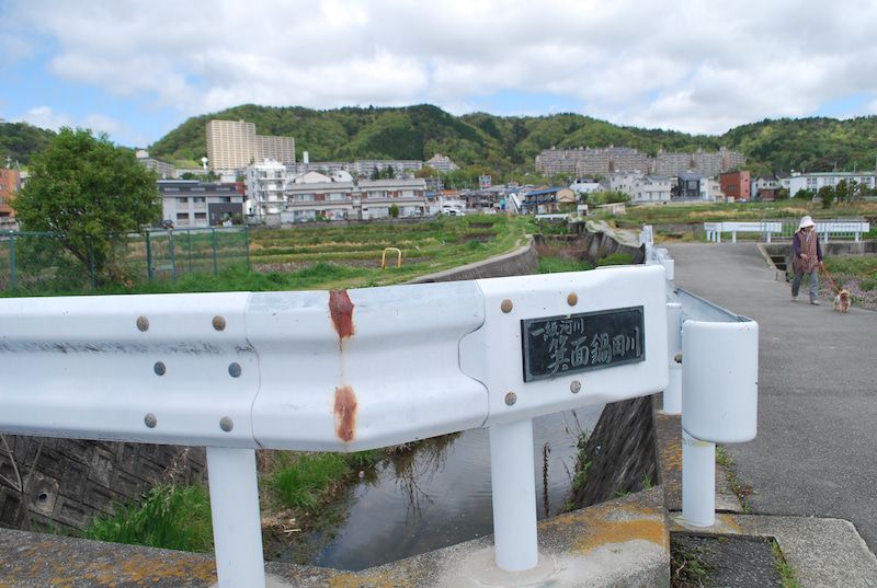 箕面市 鍋田川 に 架かる 「 竹下橋 」 を 渡りました!   笑全のブログ