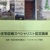 仙台リビング新聞社泉中央教室様にて『住宅収納スペシャリスト』認定講座開催の画像
