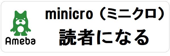 minicroアメブロ読者登録