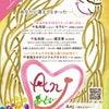 『私知楽(しちらく)セラピー & オリジナル素焼きのアロマストーン制作・販売』の画像