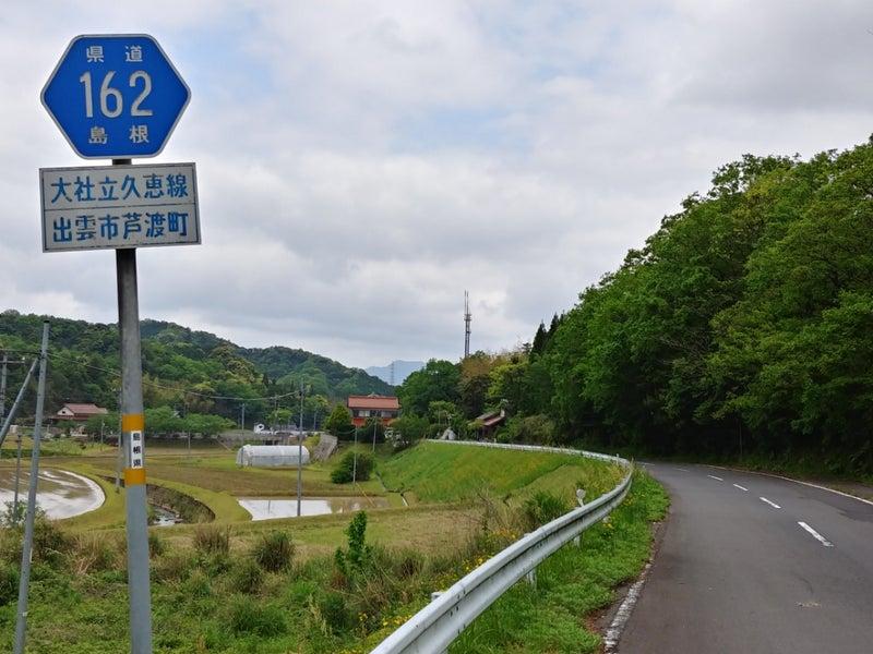 島根県道162号線(後編)   とある...