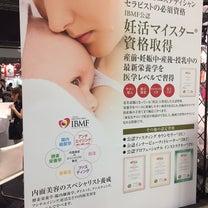 静岡に居ても妊活相談ができるように、妊活マイスターになります!!の記事に添付されている画像