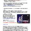 【❗️大拡散希望&告知❗️】 第2回 一彩 かつぎ桶太鼓ワークショップ開催!!の画像