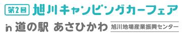 旭川キャンピングカーフェア2018 ロゴ