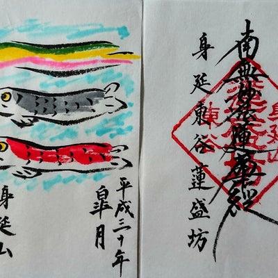 【山梨】身延山支院 東谷「蓮盛坊」の月替わりでいただけるようになったステキな【御の記事に添付されている画像