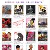 KYOTO大道芸祭2018のおしらせの画像