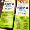 タカナシ♡無脂肪乳脂肪ゼロプラスの画像