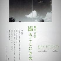 おすすめ!植田正治写真美術館~広告写真でも有名ですの記事に添付されている画像