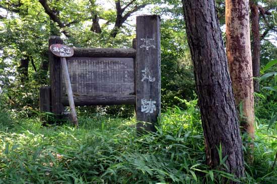 【写14】栃尾城