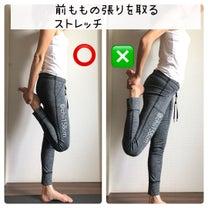 どっちが正しい?前腿ストレッチ♡の記事に添付されている画像