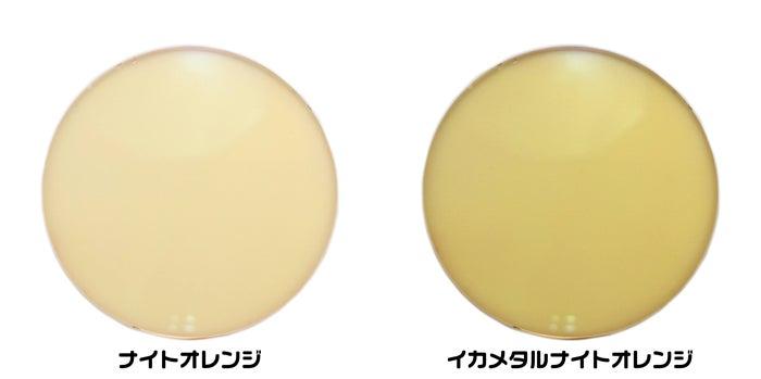 ナイトオレンジ/イカメタルレンズ