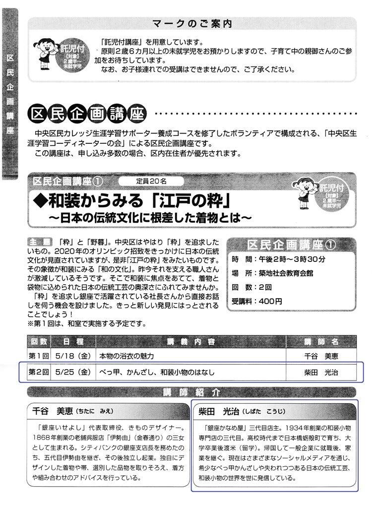 20180525中央区区民カレッジ1★1