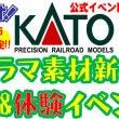 鉄道模型のKATO様…