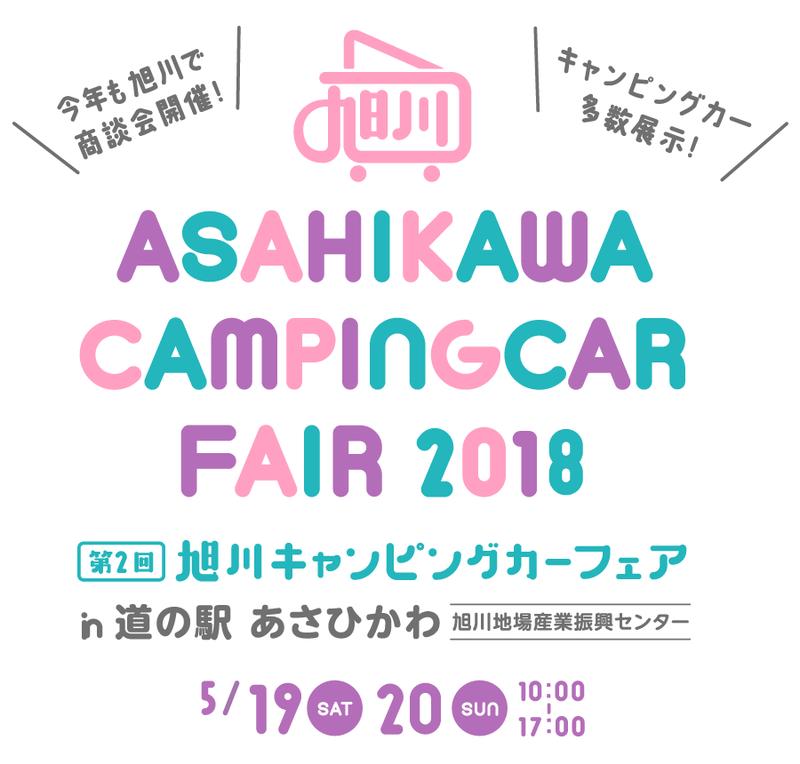 第2回旭川キャンピングカーフェア2018