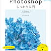 Photoshop しっかり入門(増補改訂第2版)重版(3刷)決定!