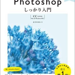 画像 Photoshop しっかり入門(増補改訂第2版)重版(13刷)決定! の記事より