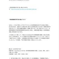 Coincheck、XMR、REP、DASH、ZECの取り扱いが廃止。の記事に添付されている画像