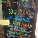 【モニター様レポート】トータル整体、横浜市港南区Iさまの記事より