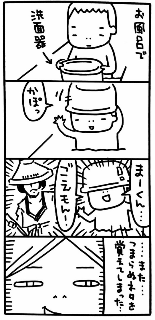 発 ギャグ 一