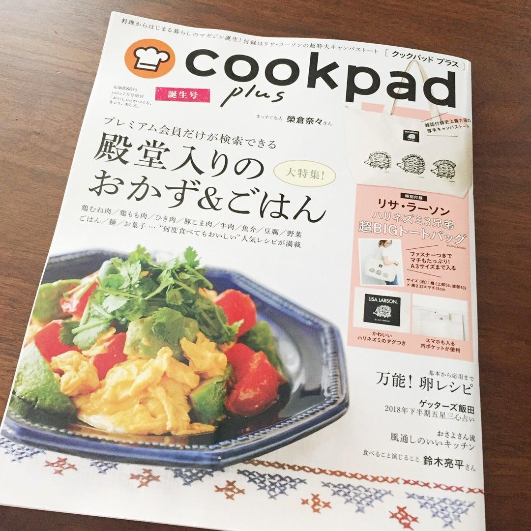 クックパッドplus創刊♡豪華付録にびっくり*夕食レシピ