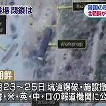北朝鮮・豊渓里・核実験場の閉鎖ショーから韓国ハズシ2018/05/18の記事に添付されている画像