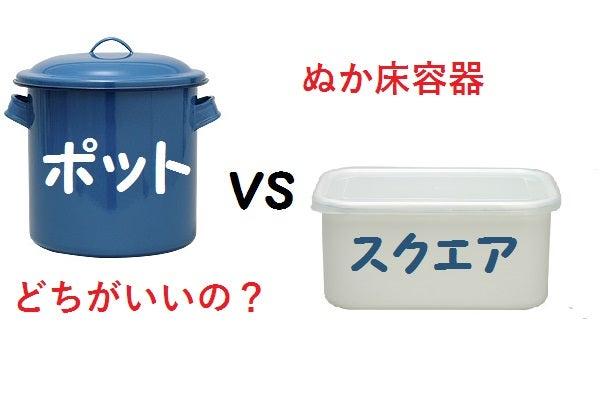 ぬか床容器のライフスタイルに合った選び方!野田琺瑯2種類の使いやすさ比較