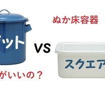 ぬか床容器のライフスタイルに合った選び方!野田琺瑯2種類の使いやすさ比較の記事に添付されている画像