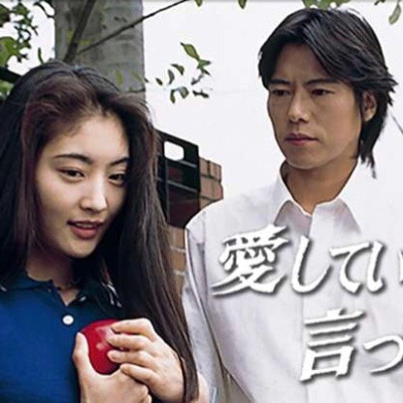 て ネタバレ 愛し くれ て と 言っ いる 「愛していると言ってくれ」のその後は?水野紘子と榊晃次の秘話とは