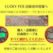 LUCKY FES vol.13まで あと2日 !!