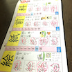 【 2年生 漢字が綺麗になった スマイルゼミ先取り学習の効果 】息子からの挑戦状