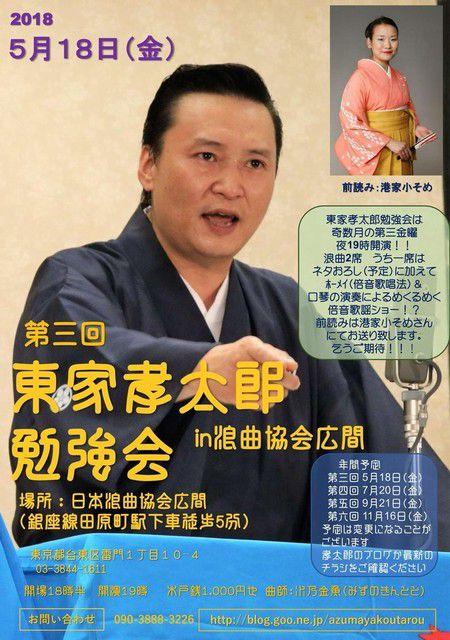 第3回「東家孝太郎勉強会in日本...