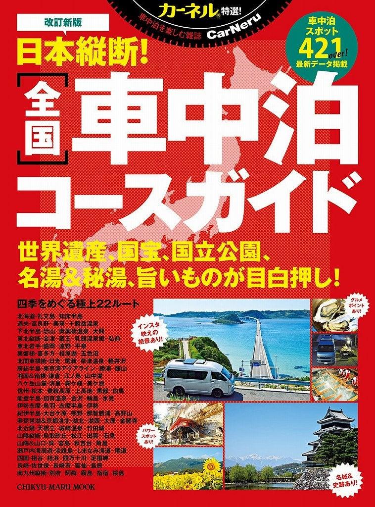 日本縦断! 全国車中泊コースガイド