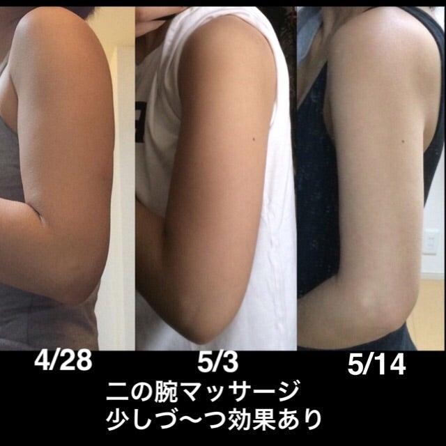 ない 二の腕 痩せ