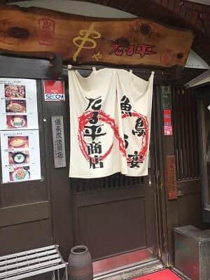 串やたる平大倉山本店の店舗外観