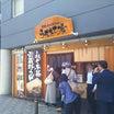 【東京都池袋】極太麺の人気うどん屋さん!〜うちたて家さん〜