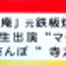 KBS京都テレビ番組…