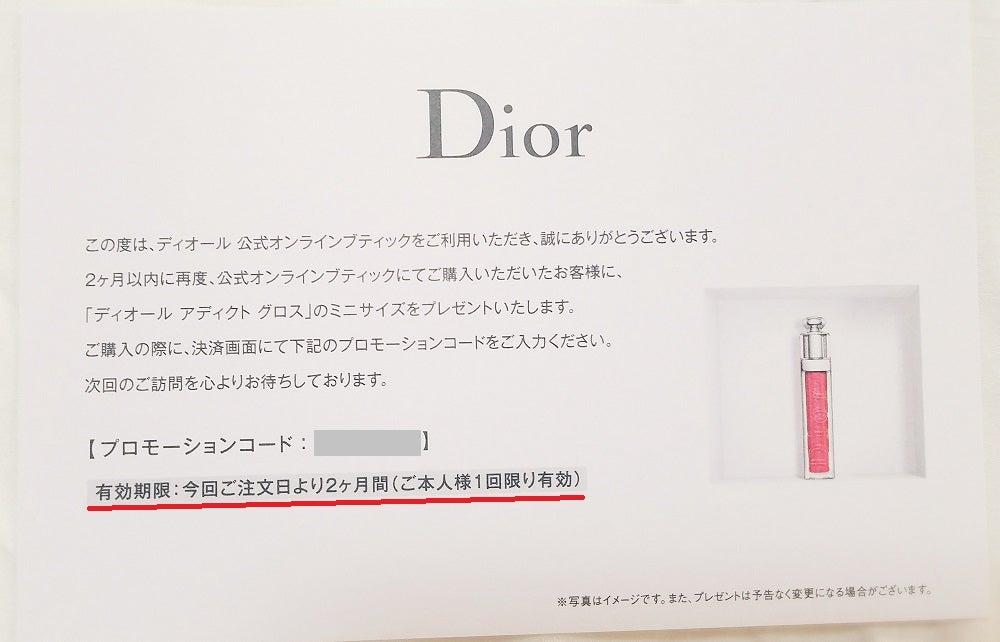 new products bbbfc ec650 Dior】ディオールオンラインブティック(通販)を利用してみた(゜ ...