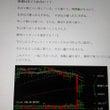 4次元の仮想通貨投資…