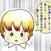小学二年生の参観日で気付いた異変(更新)