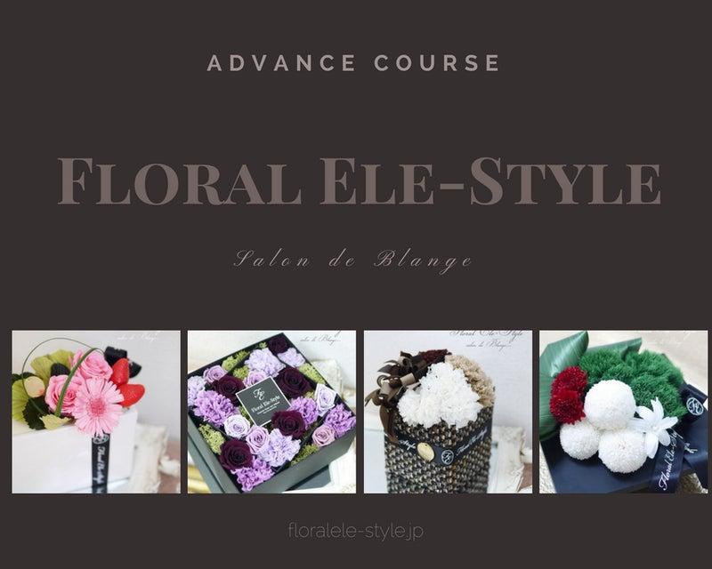 【Floral Ele-Style】アドバンスコースのご紹介★