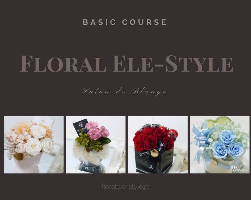【Floral Ele-Style】ベーシックコースのご紹介★