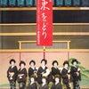 第94回・東をどり2018 江戸の粋、日本の綺麗。 5月24日(木)~27日(日)新橋演舞場。の画像