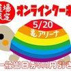 PURE-J5・20道場直前情報ほか