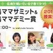 広島ママデミー賞受賞…