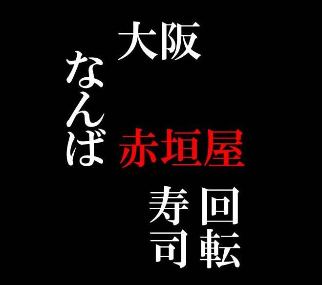 回転 赤垣 寿司 屋 名古屋の美味しい回転寿司TOP21!コスパ抜群!ハイレベルな人気店ぞろい