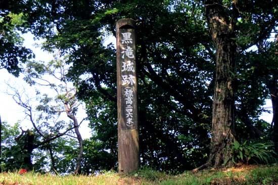 【写09】黒滝城