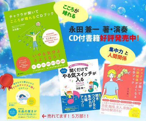 日本クリスタルボウル協会理事長 永田兼一著・演奏CD付書籍の案内