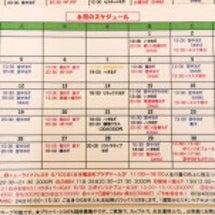 ☆6月のスケジュール…