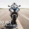 【キャンペーン情報】S1000RRスポーツマフラープレゼント&ライセンス・サポート・プログラムの画像