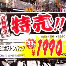 ドンキ1990円「勝…